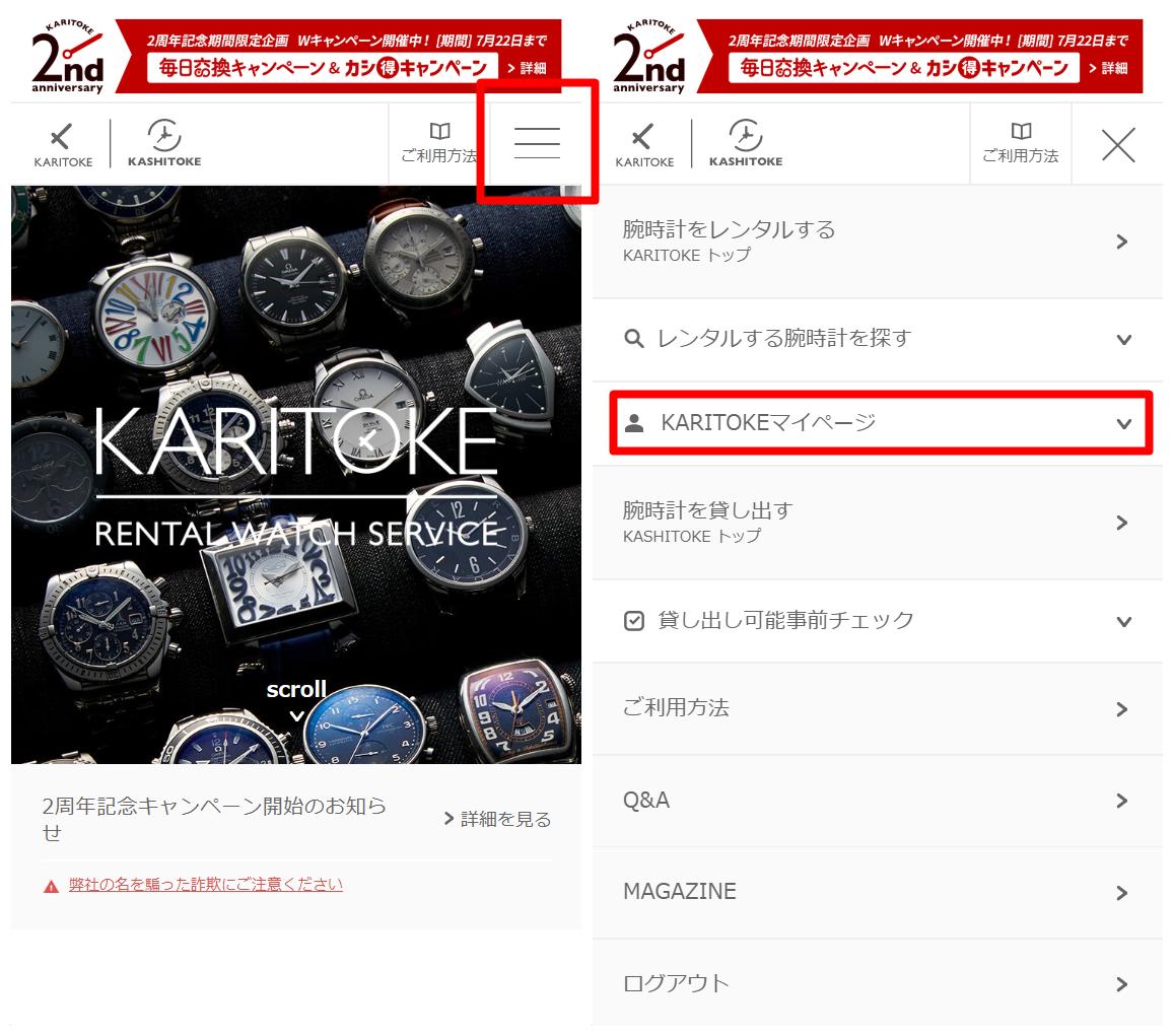 KARITOKE メニュー マイページ