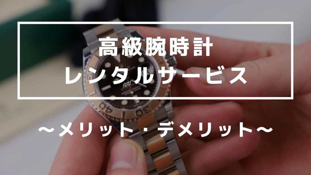 高級腕時計レンタル メリットとデメリット