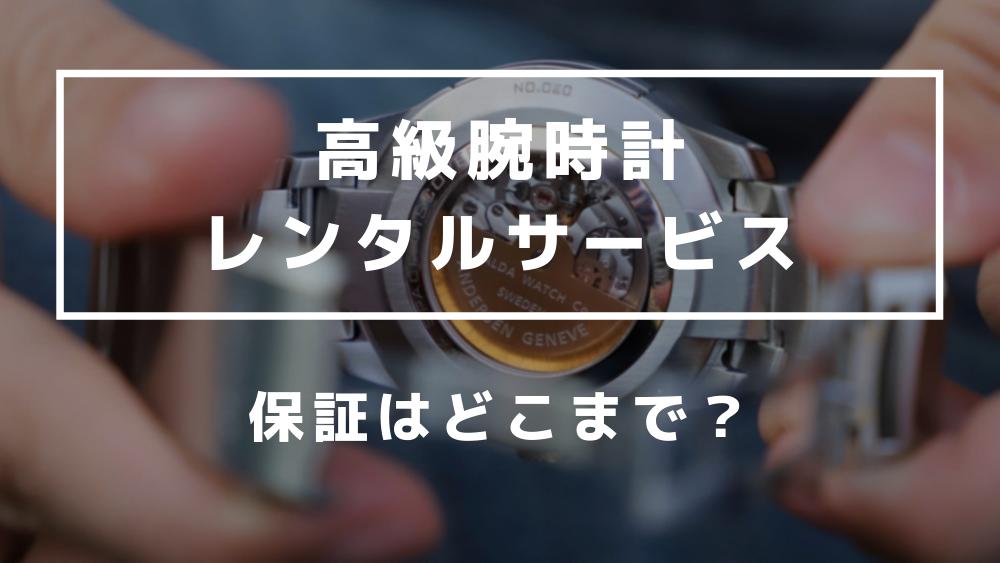 高級腕時計レンタル 保証