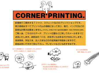 CORNER PRINTING(コーナープリンティング)
