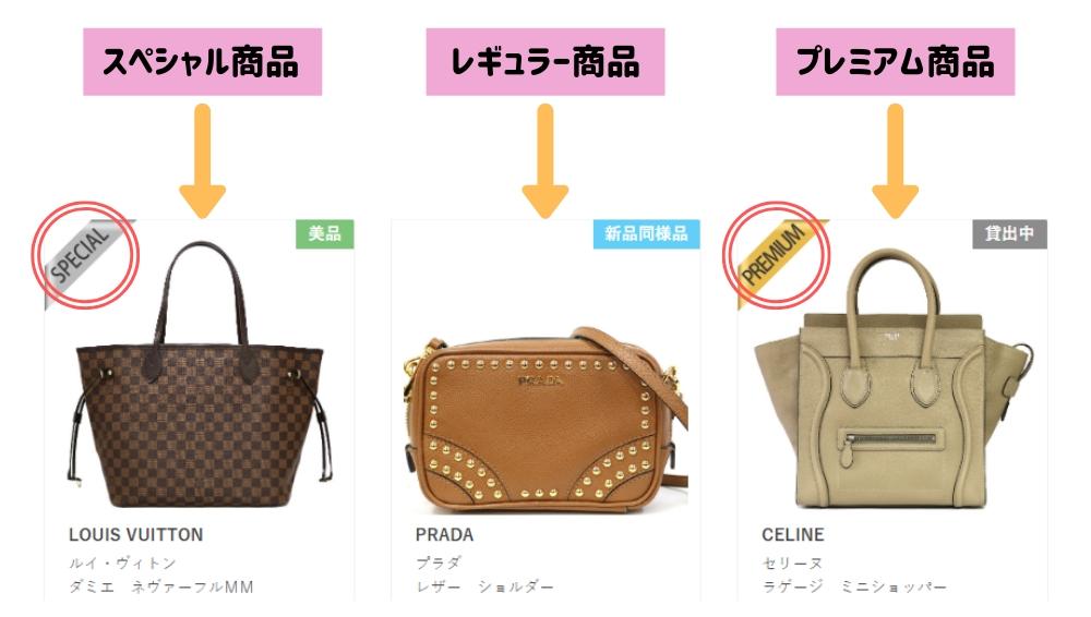 シェアル スペシャル・プレミアム商品2