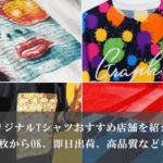 オリジナルTシャツおすすめ店舗を紹介!激安、1枚からOK、即日出荷、高品質などを比較!