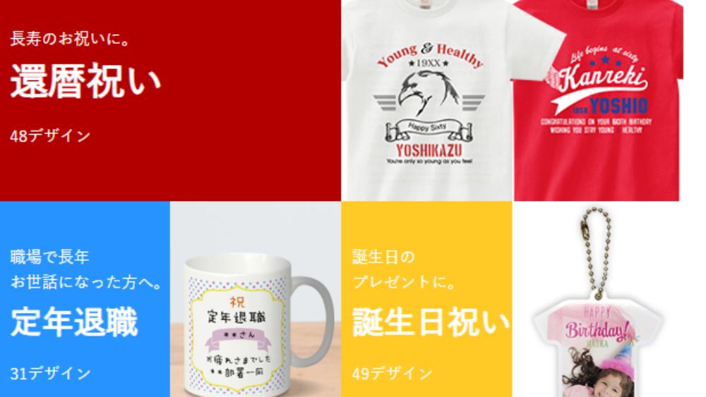 オリジナルプリント.jp オリジナルTシャツのテンプレと一覧