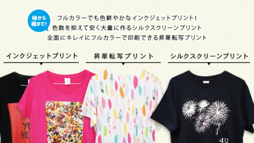 オリジナルTシャツのプリント方法 インクジェット 昇華転写 シルクスクリーン
