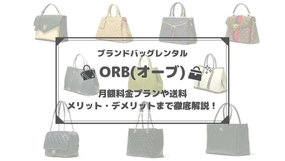 ORB(オーブ)