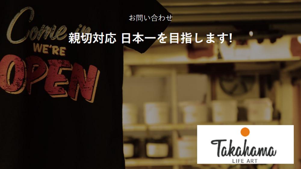 TAKAHAMA LIFE ART(タカハマライフアート)の特徴