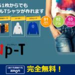 Up-T(アップティー)のオリジナルTシャツ口コミ評判!プリントから取扱ブランドのサイズや値段まで紹介!