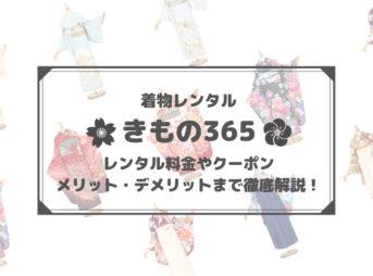 きもの365 TOP