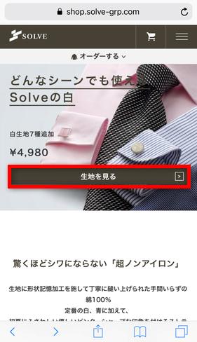 SOLVE(ソルブ) 公式サイトトップ画面