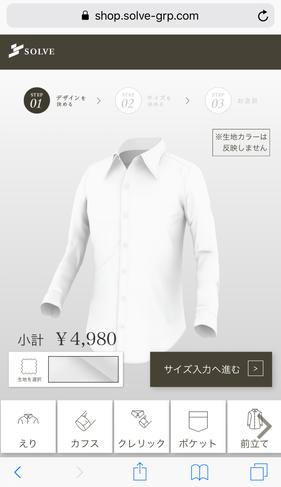 SOLVE(ソルブ) オーダーシャツ カスタマイズ画面