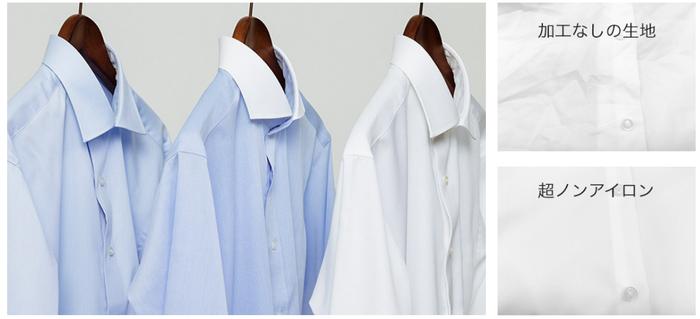 SOLVE(ソルブ) 通常のシャツと超ノンアイロン生地の比較
