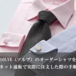 SOLVE(ソルブ)のオーダーシャツをインターネット通販で実際に注文した際の手順を紹介!