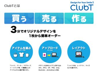 ClubT(クラブT)のオリジナルTシャツ口コミ評判!プリント方法から取扱ブランドのサイズや値段まで紹介!