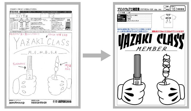 CLA-T JAPAN(クラTジャパン) デザインイメージ無料