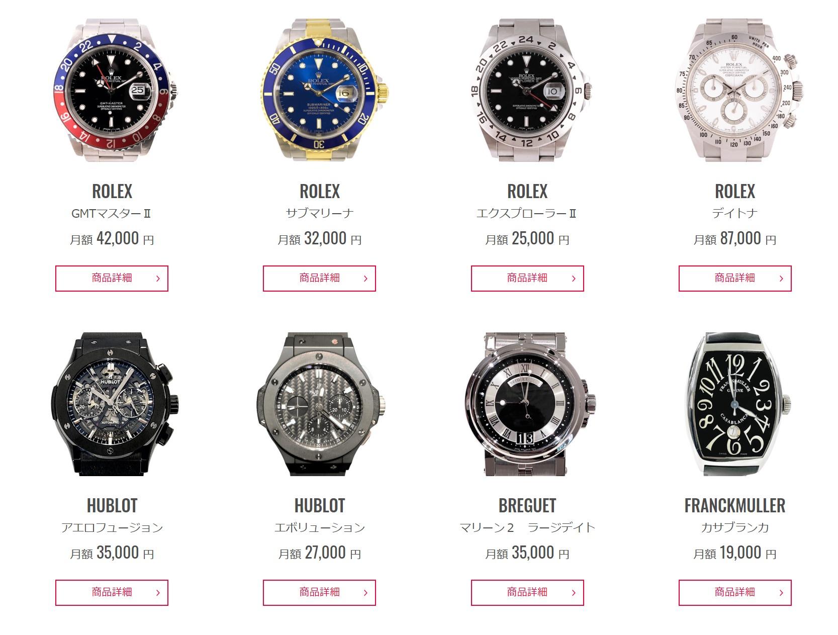 バイセルハント 腕時計ラインナップと料金