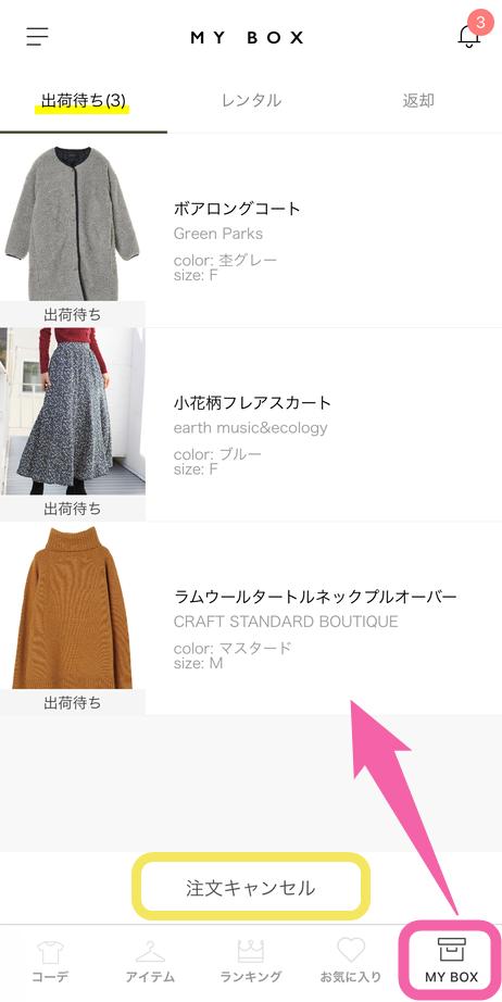 メチャカリ 洋服レンタル方法7