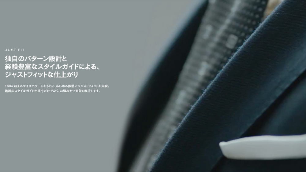 KASHIYAMA the Smart Tailor(カシヤマ ザ・スマートテーラー)の特徴
