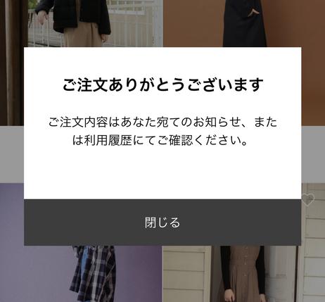 メチャカリ 洋服レンタル方法6