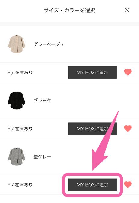 メチャカリ 洋服レンタル方法4