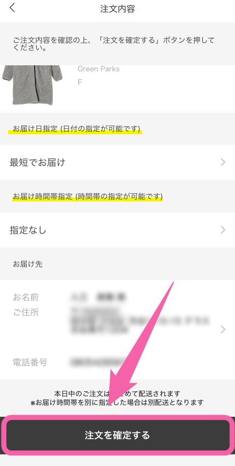 メチャカリ 洋服レンタル方法5