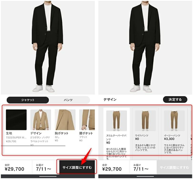 ジャケットとパンツのデザインやオプションを選ぶ