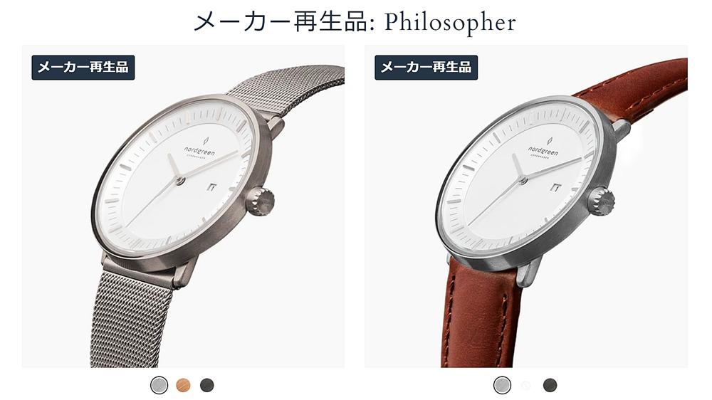 Nordgreen ノードグリーン 腕時計 リファービッシュ メーカー再生品