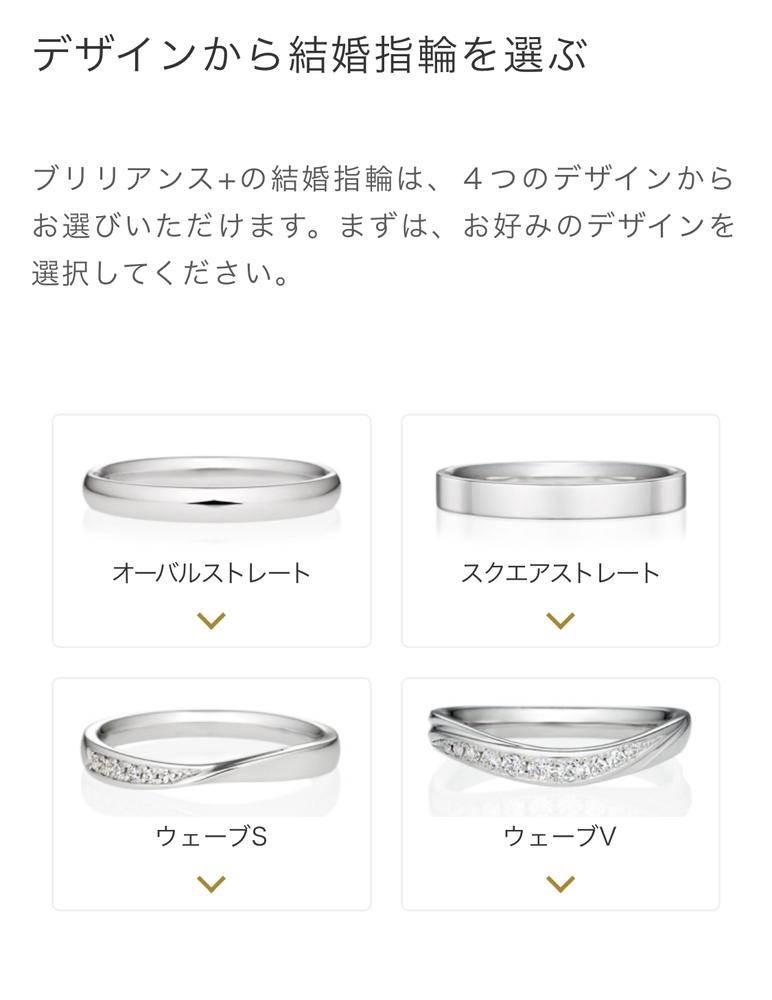 ブリリアンス+ 結婚指輪