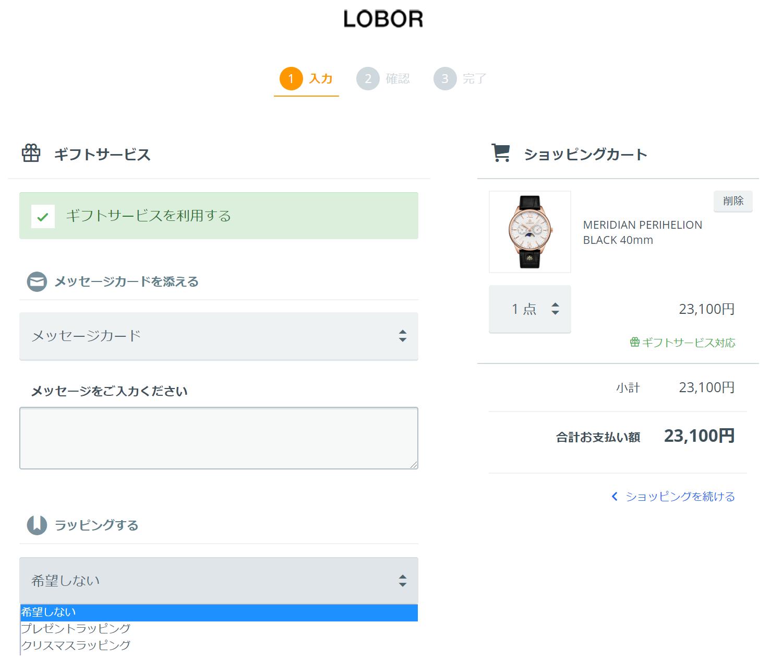 LOBORギフトラッピング申し込み