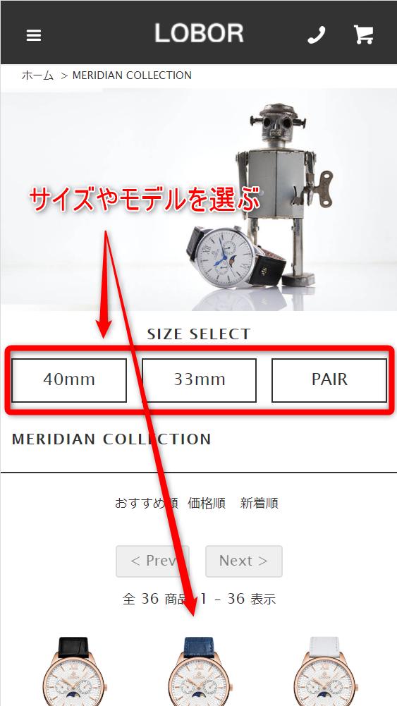 LOBOR注文方法 サイズやデザインを選択