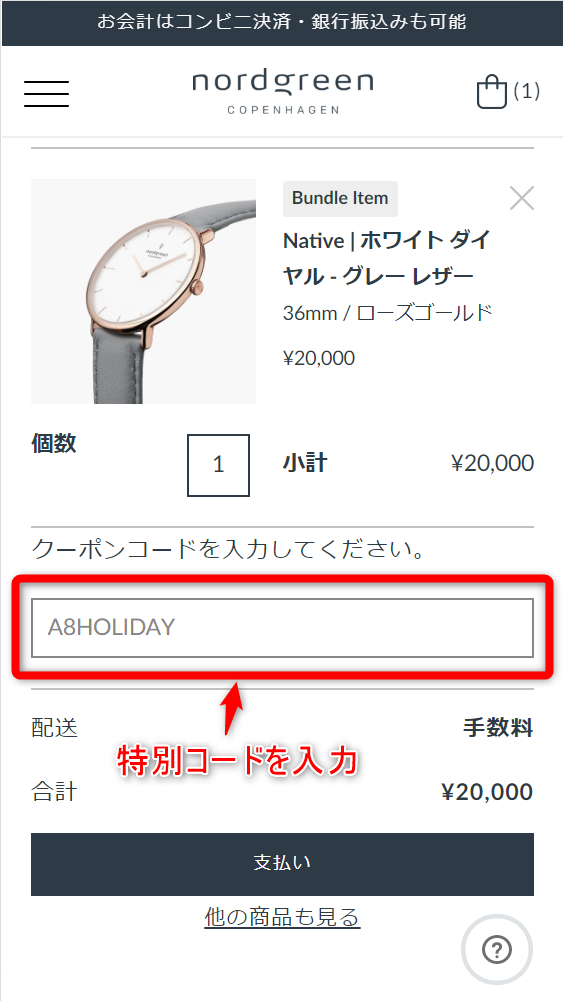 Nordgreen ノードグリーン腕時計 割引クーポン A8HOLIDAY 2020年1月