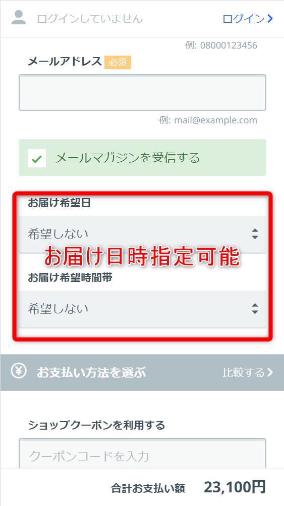 LOBOR注文方法 お届け日時指定