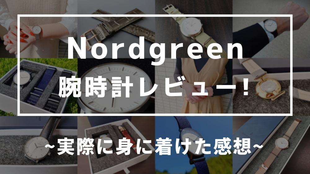 Nordgreen ノードグリーン 腕時計レビュー カスタムファッションマガジン