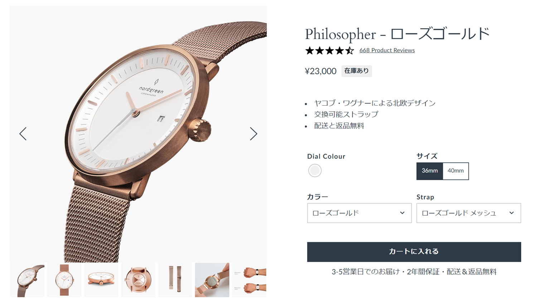 Nordgreen ノードグリーン 腕時計 注文方法