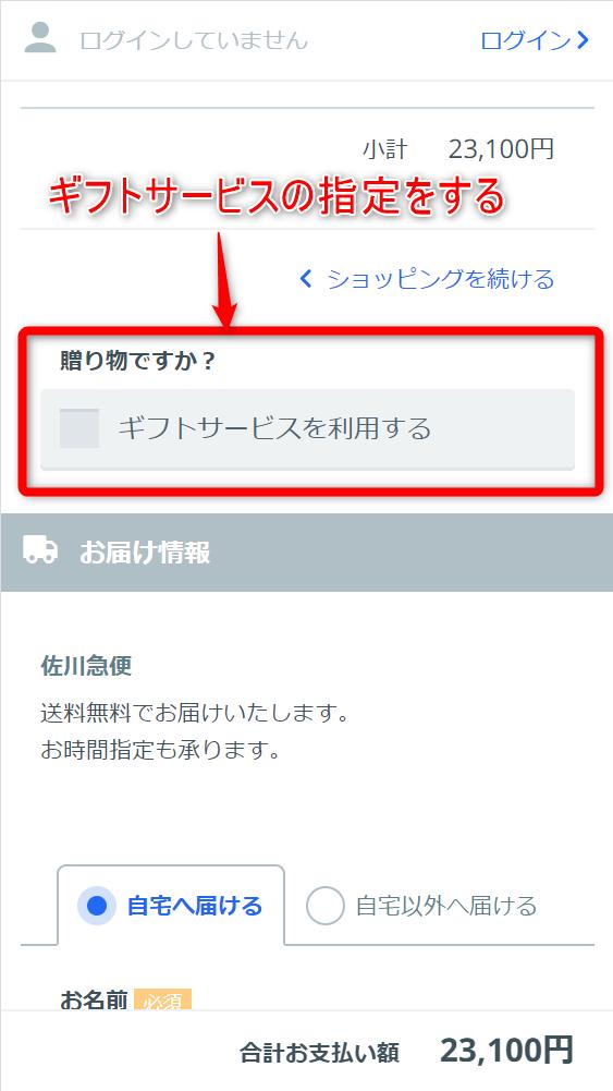 LOBOR注文方法 ギフトサービス指定