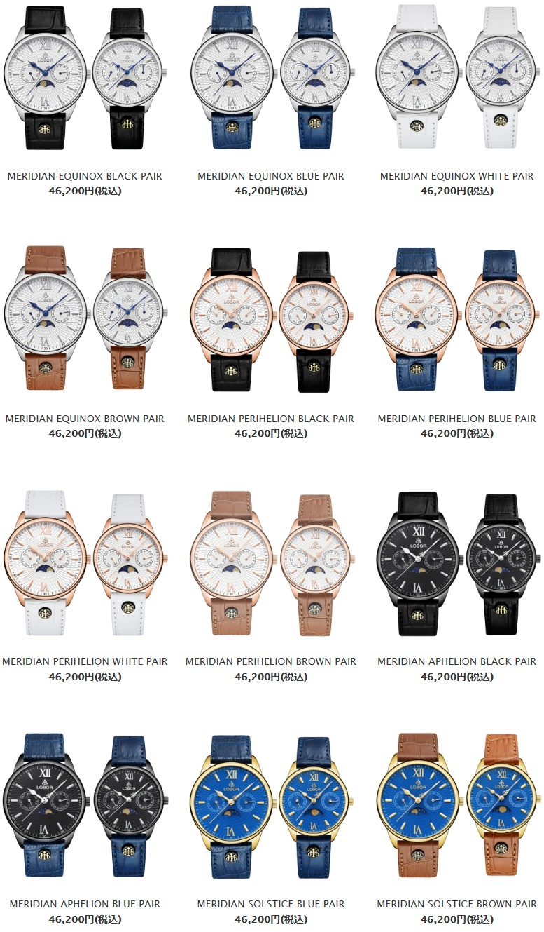 MERIDIAN COLLECTION ペア