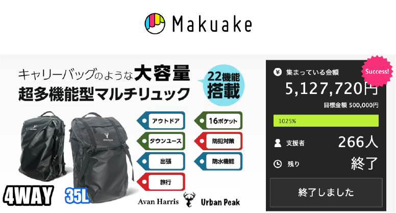 Avan Harris(アバンハリス) Urban Peak(アーバンピーク) Makuake(マクアケ)