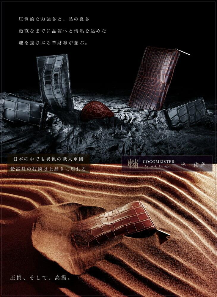 COCOMEISTER(ココマイスター) クロコダイルシリーズ