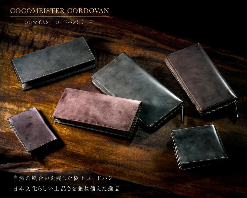 COCOMEISTER(ココマイスター) コードバンシリーズ