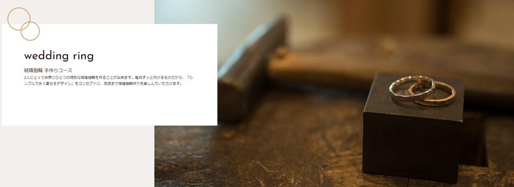 鎌倉彫金工房 手作り結婚指輪コース