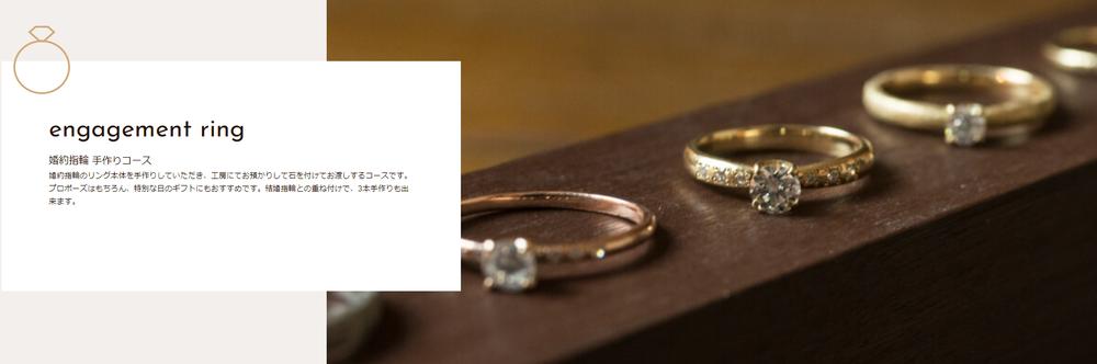 鎌倉彫金工房 婚約指輪手作りコース