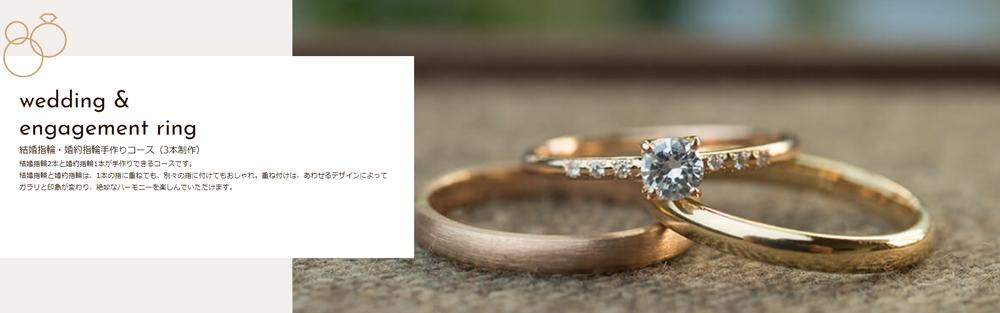 結婚指輪・婚約指輪手作りコース