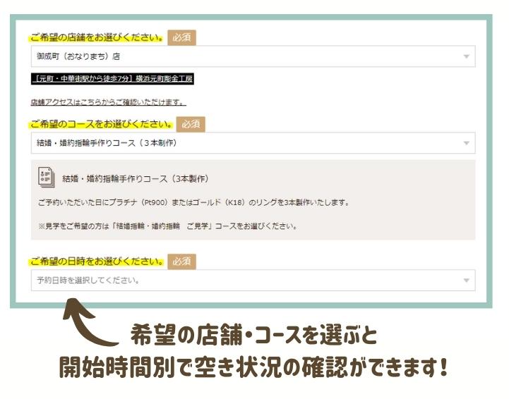 鎌倉彫金工房 予約の空き状況