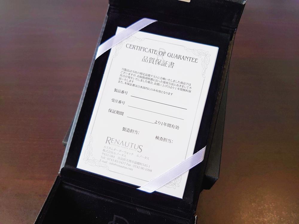 ルノータス腕時計 保証1年