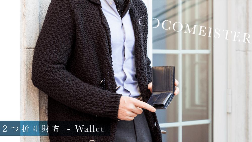 COCOMEISTER(ココマイスター) 二つ折り財布
