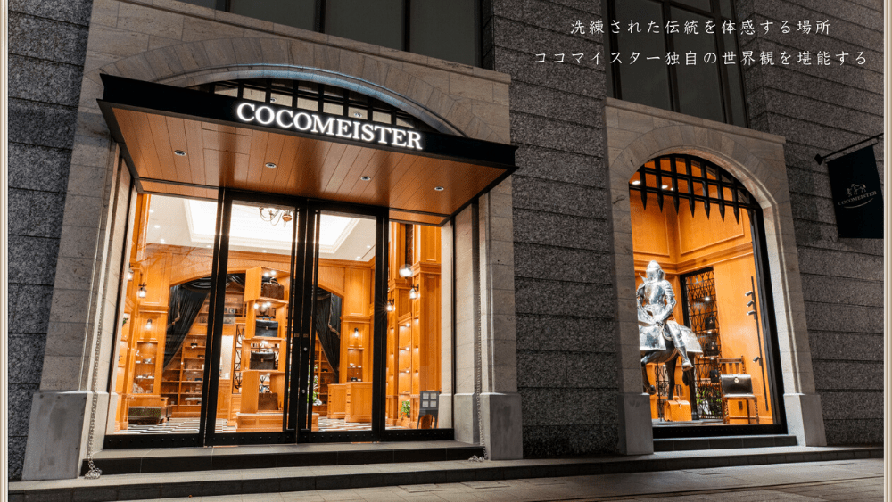 COCOMEISTER(ココマイスター) 神戸旧居留地店