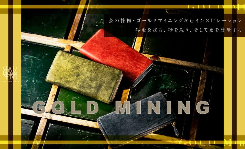 COCOMEISTER(ココマイスター) ゴールドマイニングシリーズ