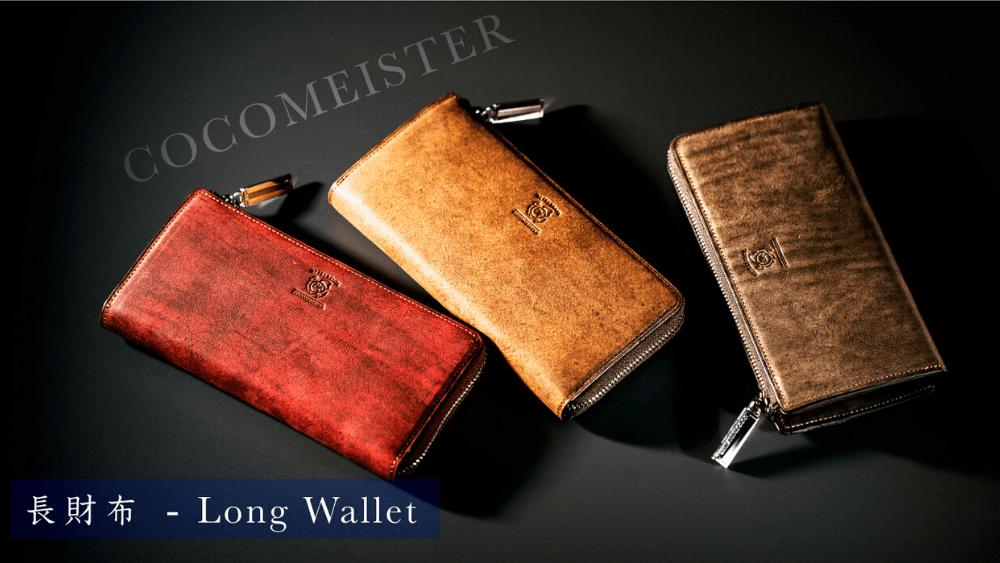 COCOMEISTER(ココマイスター) 長財布