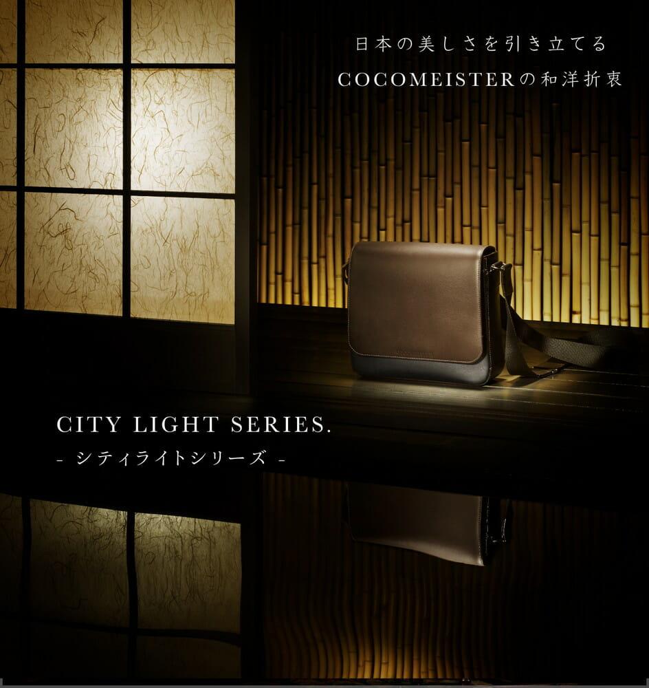 COCOMEISTER(ココマイスター) シティライトシリーズ