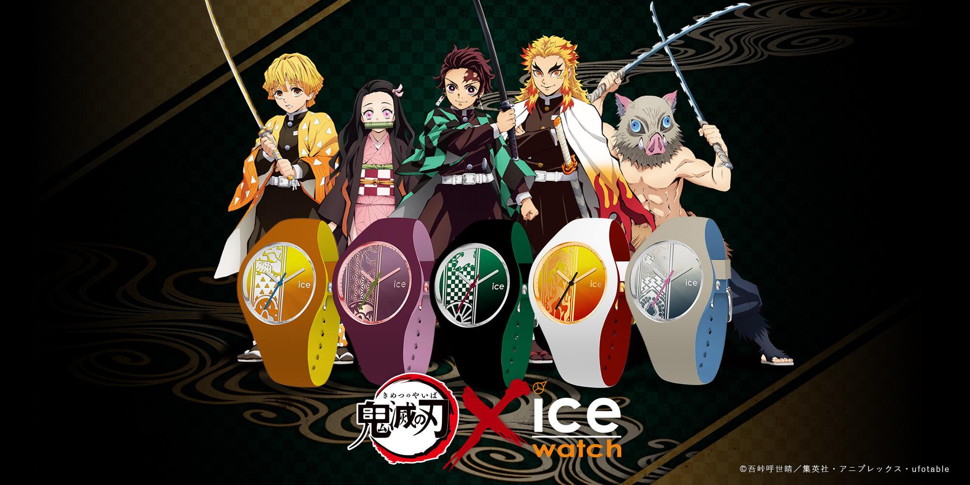 鬼滅の刃 ICE WATCH(アイスウォッチ)