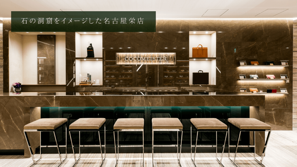 COCOMEISTER(ココマイスター) 名古屋栄店